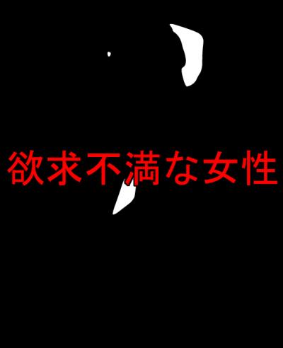 yokkyuuhuman-josei-gazou