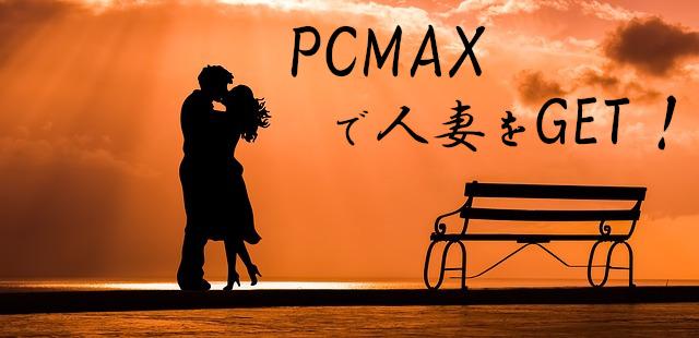 PCMAで人妻をGET画像