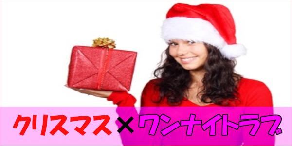 クリスマスとワンナイトラブの関係イメージ