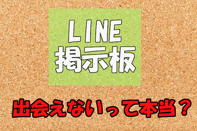 LINE掲示板 出会えないって本当?